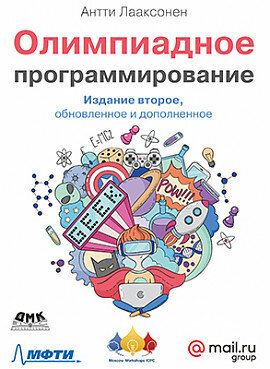 """Лааксонен А. """"Олимпиадное программирование"""" в интернет-магазинах — Учебная литература для техникумов и вузов — Яндекс.Маркет"""