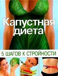 Капустная диета. 5 шагов к стройности