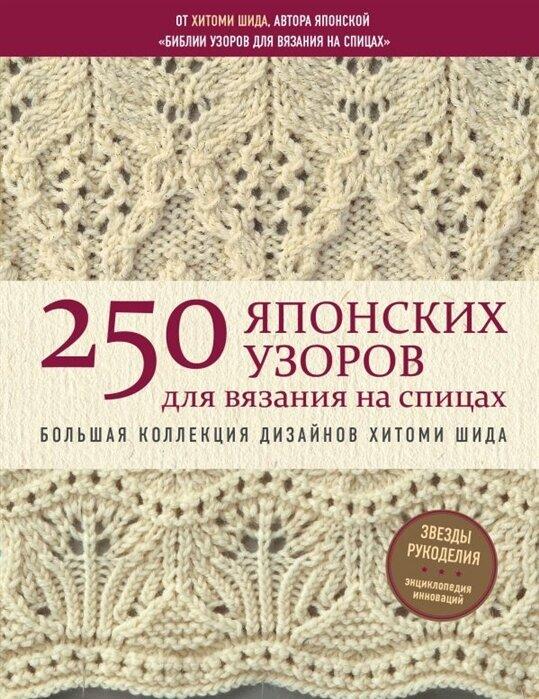 """Шида Х. """"250 японских узоров для вязания на спицах Большая коллекция дизайнов Хитоми Шида"""""""