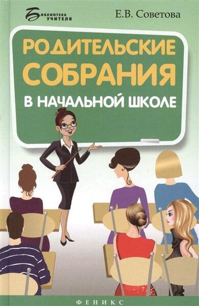 Картинка родительские собрания в школе