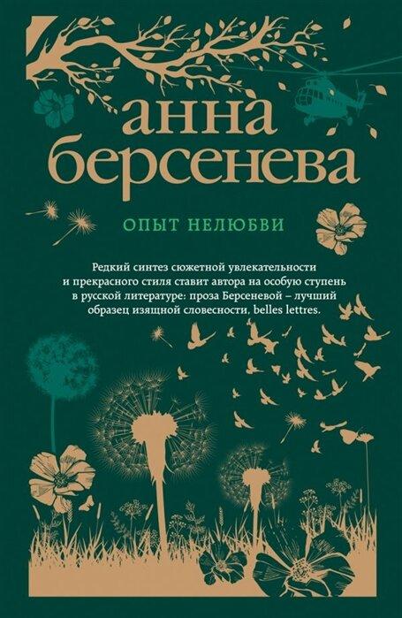 """Берсенева Анна """"Опыт нелюбви"""""""