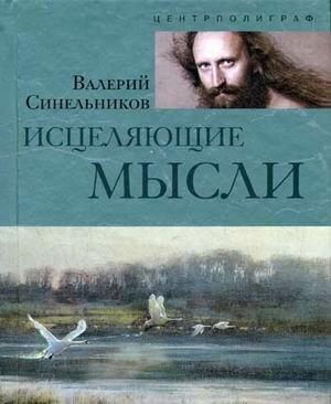 """Синельников В.В. """"Исцеляющие мысли"""""""