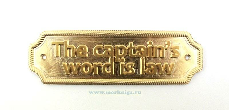 Табличка The captain s word is law