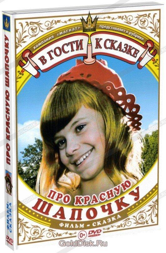 Про Красную Шапочку (DVD)