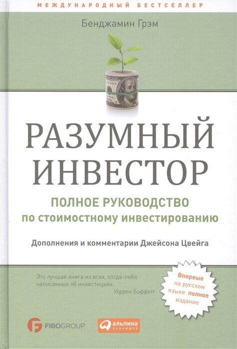 """Бенджамин Грэм """"Разумный инвестор: Полное руководство по стоимостному инвестированию"""""""