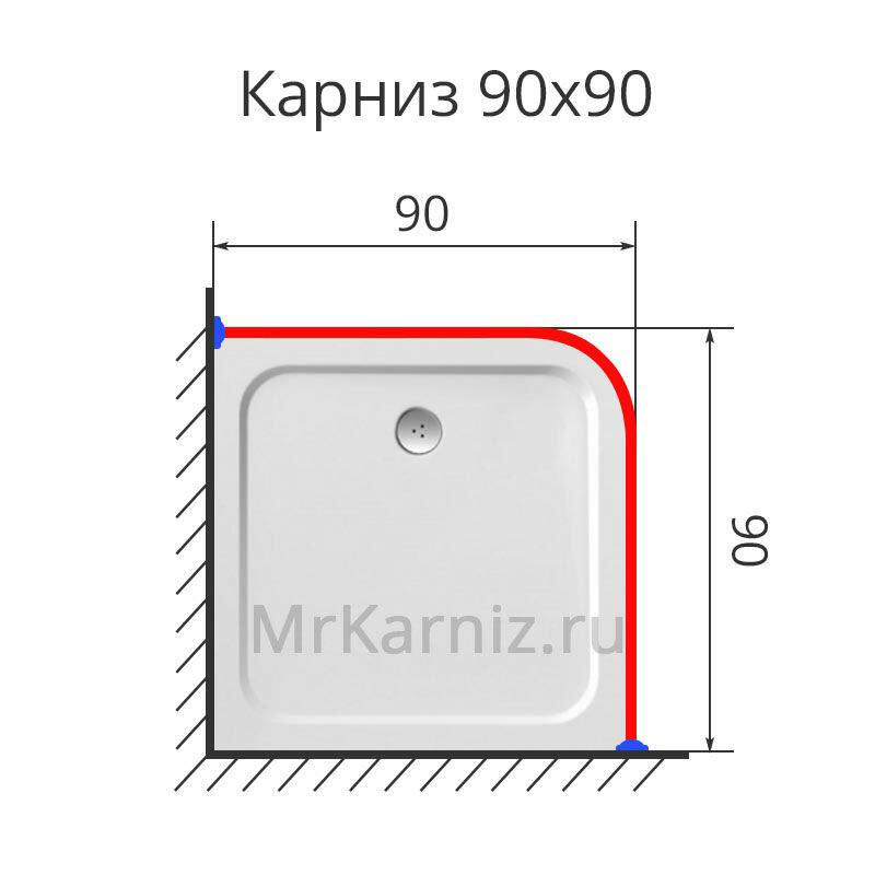 Карниз для поддона Г образный 90х90 (Карниз для душа) Г образный Угловой
