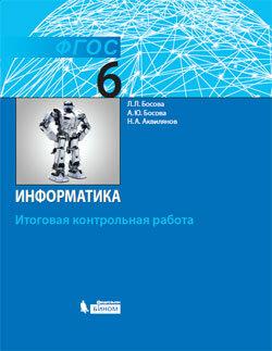 Босова. Информатика 6 кл.: итоговая контрольная работа