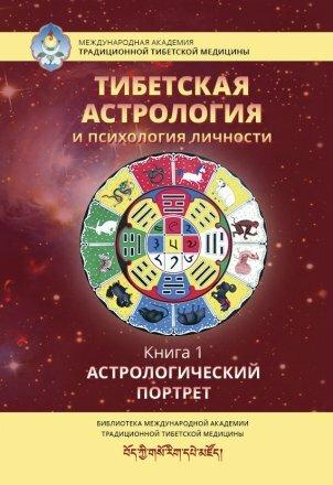 Тибетская астрология и психология. Книга 1. Астрологический портрет. Ульянова Т.