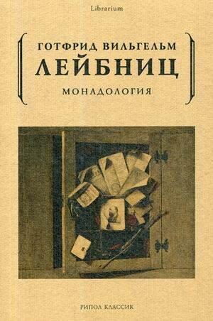 """Готфрид Вильгельм Лейбниц """"Монадология"""""""