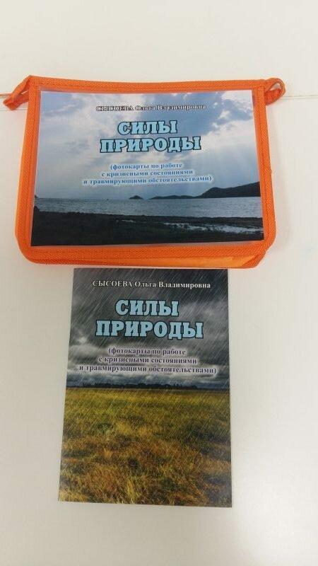 Силы природы - фотокарты по работе с кризисными состояниями и травмирующими обстоятельствами