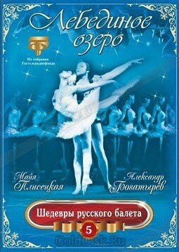 Шедевры русского балета. Выпуск 5: Лебединое озеро / Плисецкая, Богатырев (DVD)