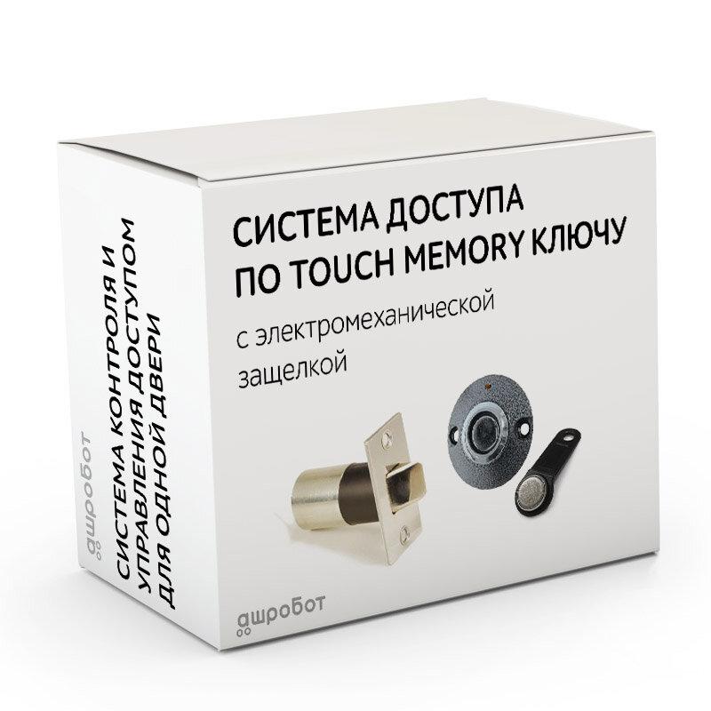 Комплект 93 - СКУД с доступом по электронному TM Touch Memory ключу с электромеханическим врезным замком защелкой