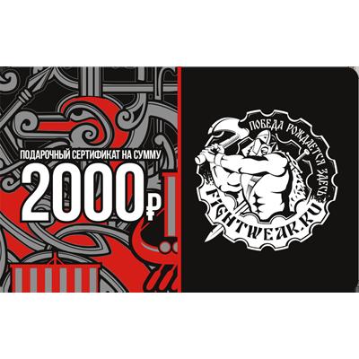 Подарочный сертификат на 2000руб