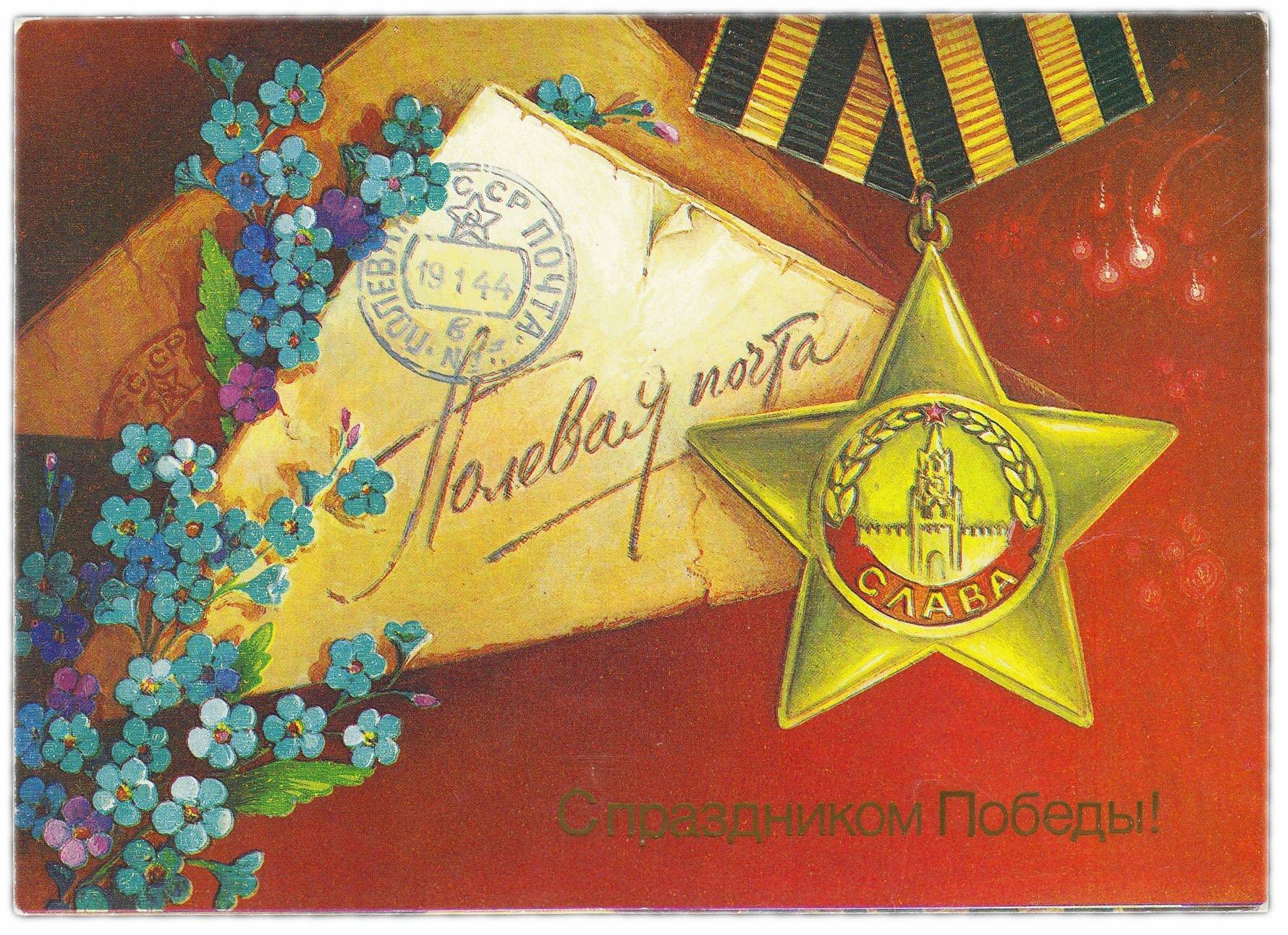 Днем, открытки с 9 мая 45 года