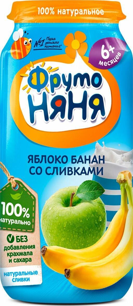 Пюре ФрутоНяня из яблок и бананов со сливками (с 6 месяцев) 250 г, 1 шт