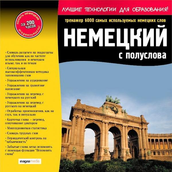Немецкий с полуслова: тренажер. 6000 самых используемых немецких слов.