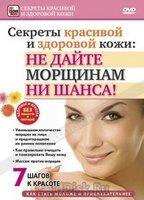 Секреты красивой и здоровой кожи: не дайте морщинам и шанса (DVD)