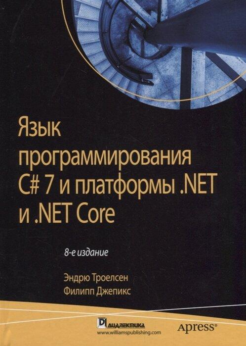 """Троелсен Э., Джепикс Ф. """"Язык программирования C 7 и платформы NET и NET Core"""""""
