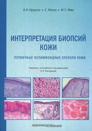 """Кроусон А.Н., Магро С., Мим М.С. """"Интерпретация биопсий кожи. Первичные нелимфоидные опухоли кожи"""""""