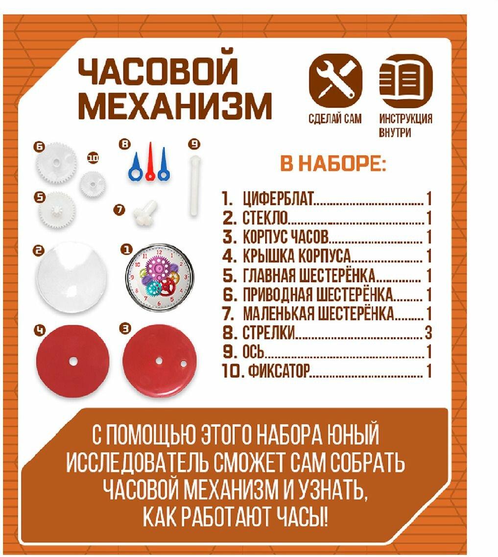 Набор для исследований ЭВРИКИ 3132319