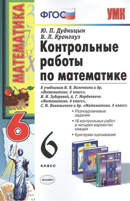 Дудницын Ю., Кронгауз В.