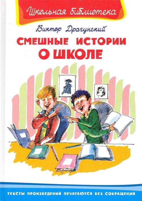 Картинки смешные школьные истории