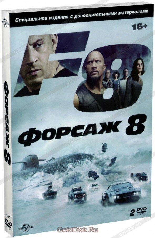 Форсаж 8 (DVD)