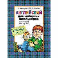 """Вербовская М.Е., Шишкова И.А. """"Английский для младших школьников. Учебник"""""""