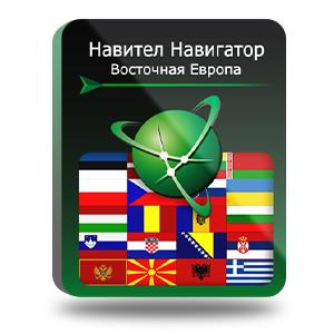 Navitel Навител Навигатор. Восточная Европа (NNEstEu)
