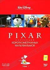 Коллекция короткометражных мультфильмов Pixar. Том 1 (DVD)
