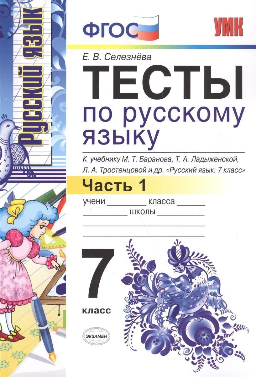 русскому гдз баранов класс ладыженская по учебнику к тесты языку 7 по