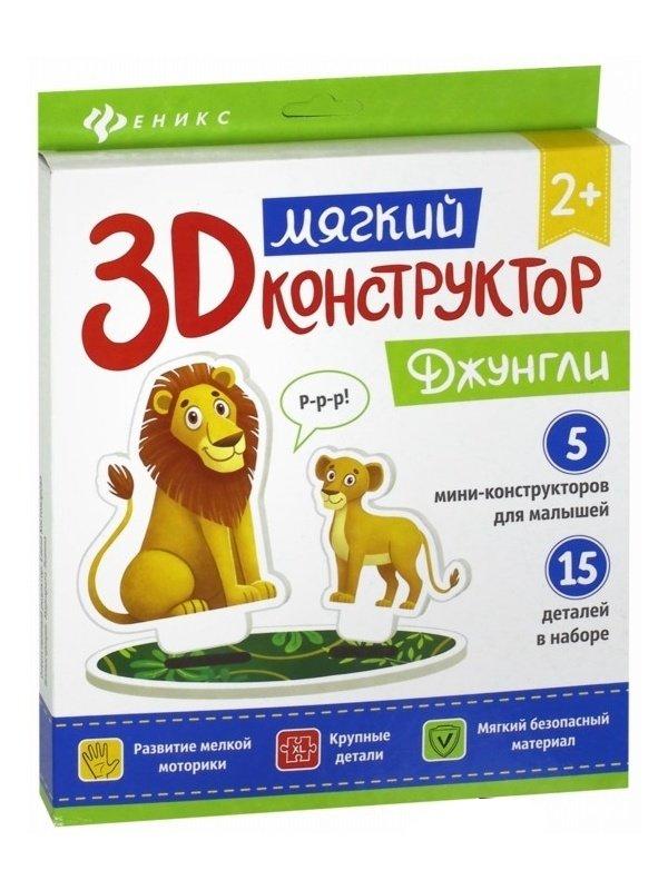 Мягкий 3D-конструктор Джунгли Феникс