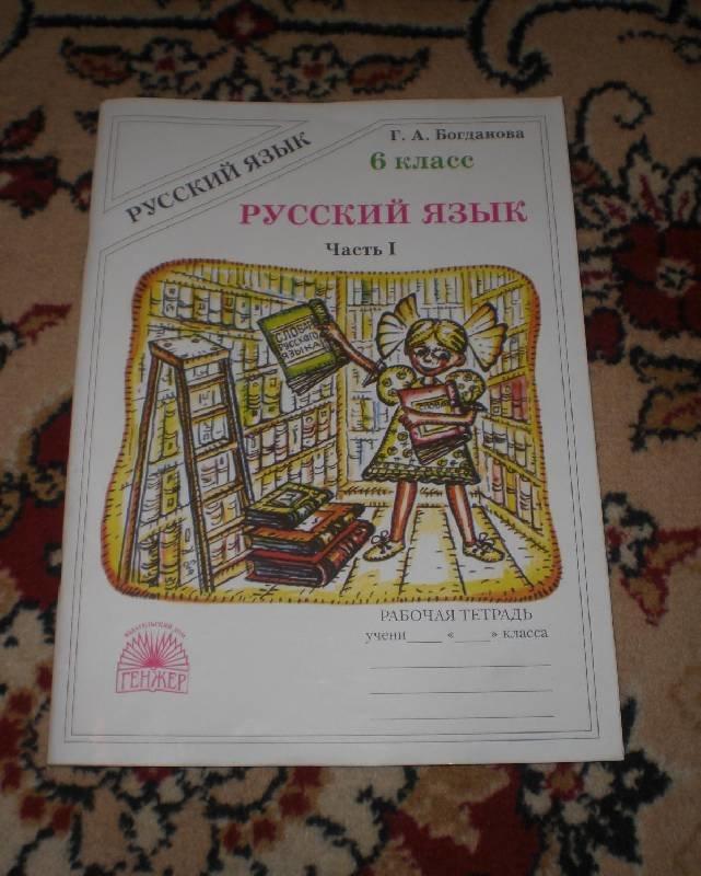 Русский язык рабочая тетрадь 8 класс богданова гдз часть 1