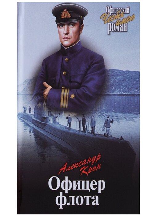 "Крон А. ""Офицер флота"""