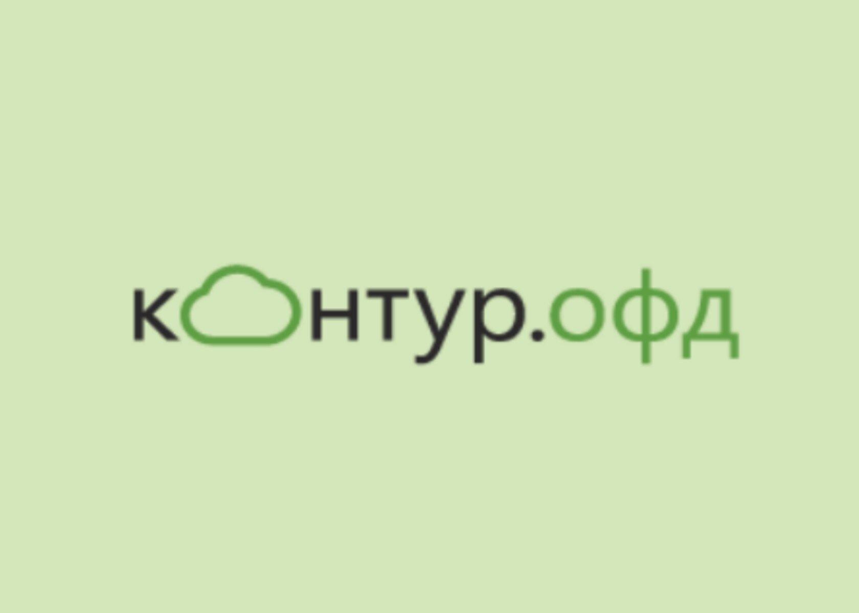Код активации Контур ОФД