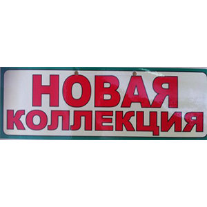 Информационная табличка Новая коллекция