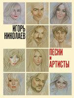 """Николаев И.Ю. """"Песни и артисты"""""""