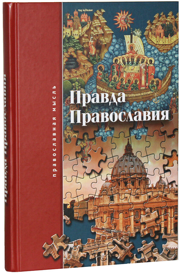 Правда Православия