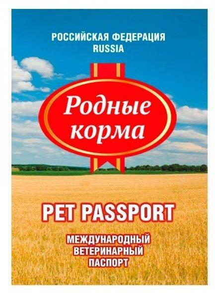 """Ветеринарный международный паспорт """"Родные Корма"""", универсальный"""