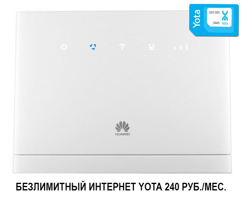 Комплект Huawei B315s-22 + безлимитный тариф Yota 240 руб./мес.