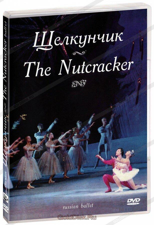 Щелкунчик (балет Большого театра) (DVD)