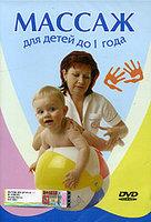 DVD. Массаж для детей до 1 года