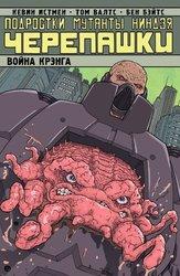 Комиксы: Подростки Мутанты Ниндзя Черепашки. Том 5. Война Крэнга