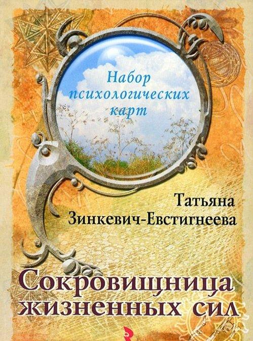 """Психологические открытки """"Сокровищница жизненных сил"""""""