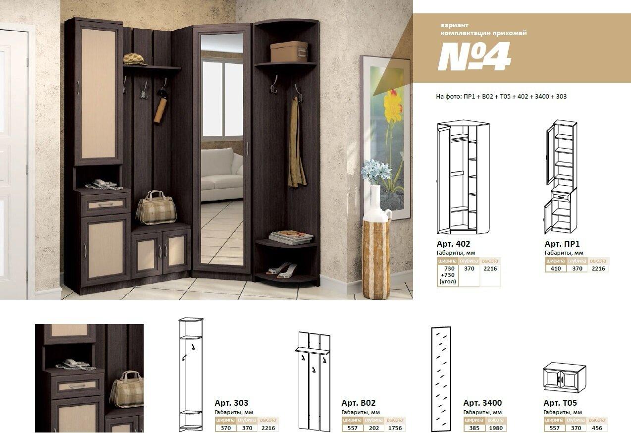 Мебель Модульная Уют Готовые комплекты Комплект для прихожей №4