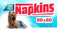 NAPKINS Впитывающие пеленки для собак 60x60, 30 шт. (300 г)