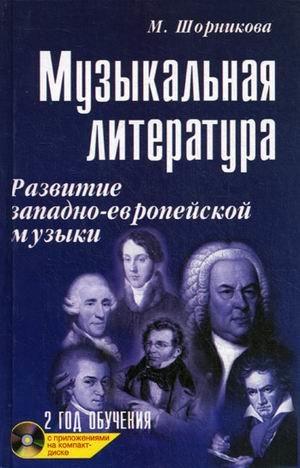 Шорникова Мария Исааковна
