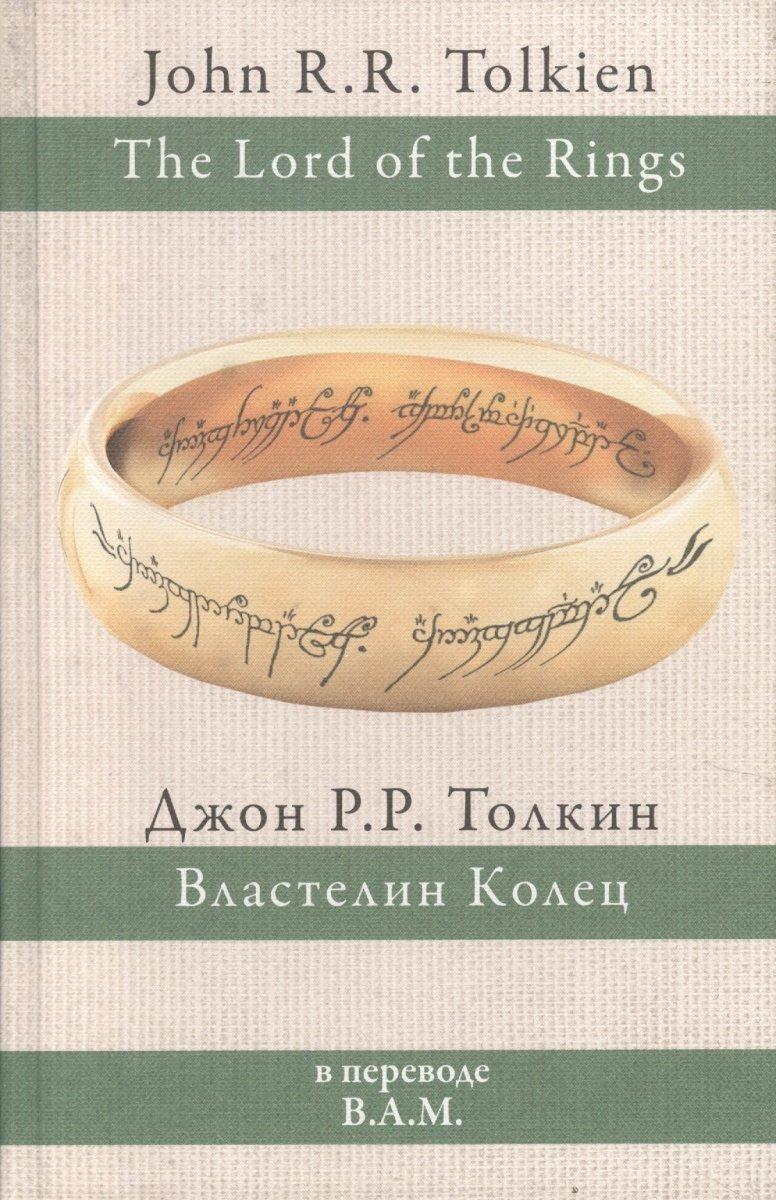 властелин колец в переводе волконского афиногенова
