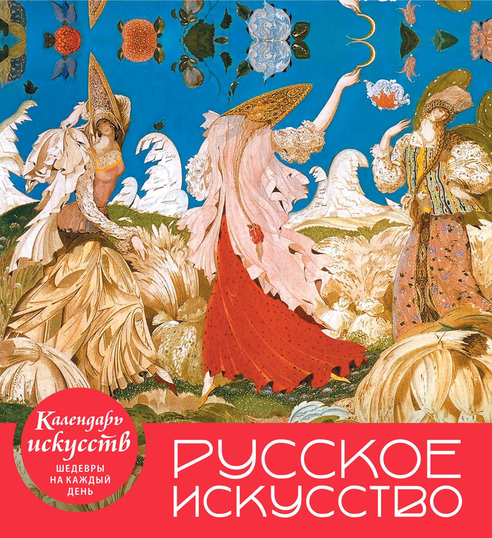 Календарь настольный. Русское искусство