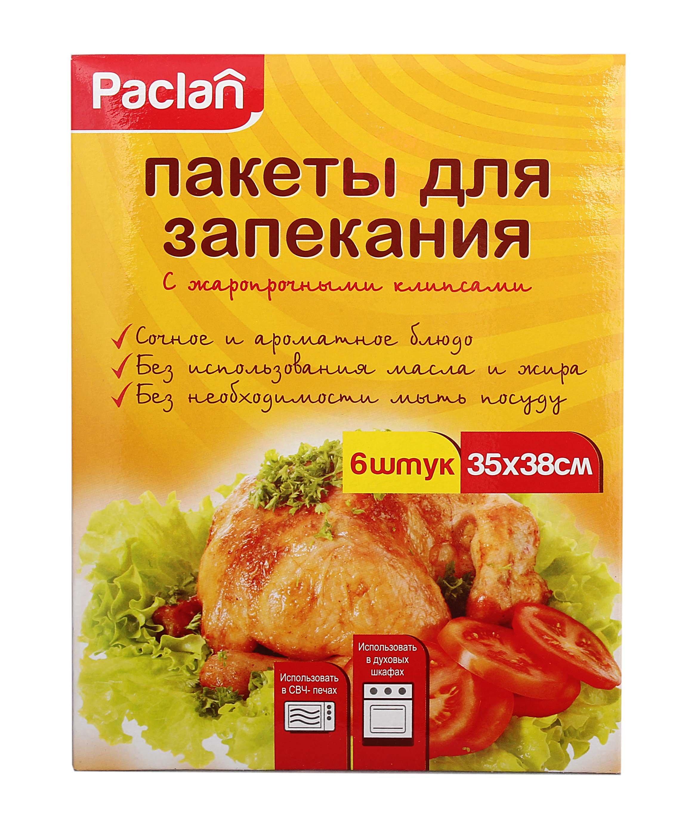 Бытовая упаковка Paclan 404041 пакеты д/запек.35х38см 6шт (330203/513330/513333)